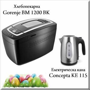 Пакет Хлебопекарна Gorenje BM1200BK + Ел. кана Concepta KE115